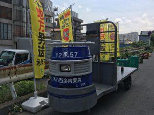 横浜中央卸売市場よこやさいのPico