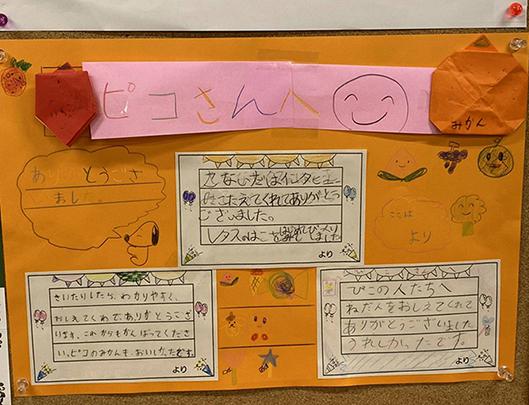 ぴこ市場店_横浜市幸ヶ谷小学校の生徒さんより感謝状を頂きました!