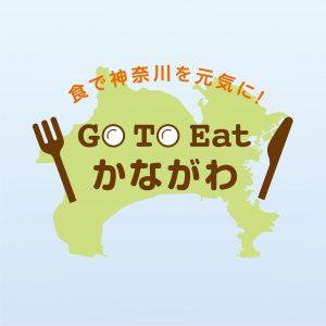 市場食堂つるや_Go To Eat プレミアム食事券が使えます!