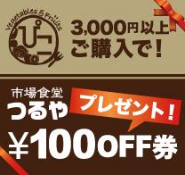 3000円以上のご購入で市場食堂つるや100円券プレゼント!