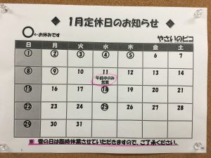 横浜中央卸売市場よこやさいのぴこ1月