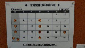 横浜中央卸売市場横やさいのぴこ12月