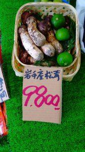 横浜中央卸売市場横ぴこ松茸