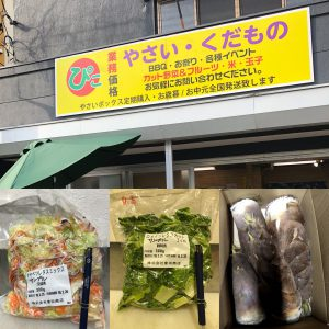 横浜中央卸売市場横やさいのぴこ カット野菜