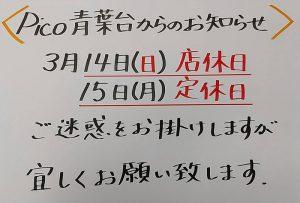 ぴこ青葉店・3月_定休日のお知らせ