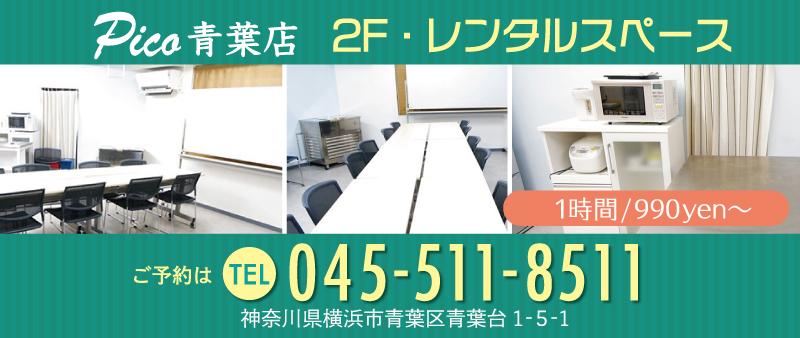 ぴこ青葉店2F・レンタルスペースのご案内