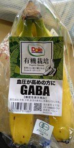 有機栽培のオーガニック・バナナGABA!