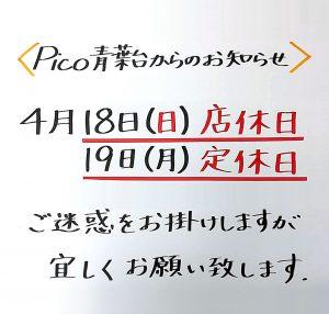 ぴこ青葉店・4月お休みのお知らせ