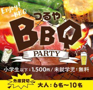 市場食堂つるや・外席BBQプラン予約承ります!