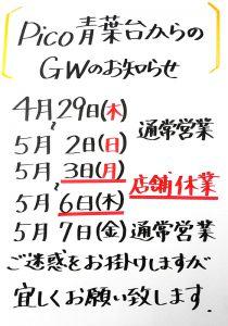 ぴこ青葉店・GW中の営業時間のお知らせ