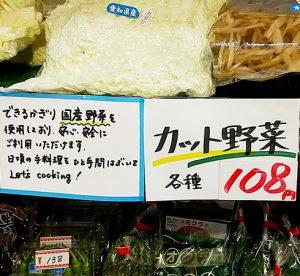 ぴこ青葉店・激安♪国産カット野菜で時短♪野菜スープ!