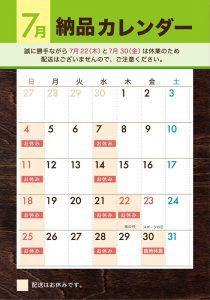 業務販売・7月/納品日のお知らせ