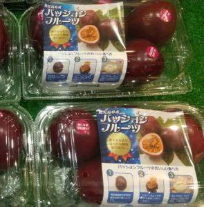 ぴこ青葉店・南国のスーパーフルーツ♪パッションフルーツが届きました!