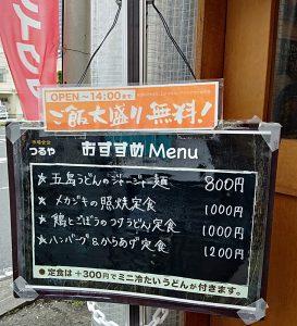 市場食堂つるや・今日のおすすめメニュー!